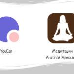 Приложения для медитации You can и Медитации Антонова (17 неделя)