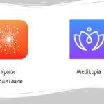 Приложения для медитации Meditopia и Уроки медитации (19 неделя)