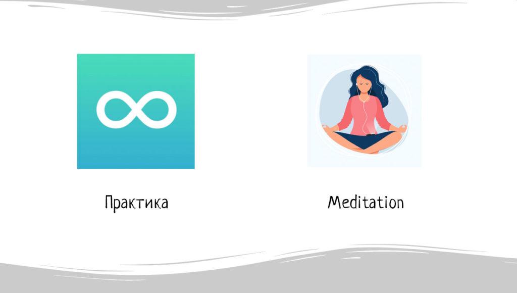 Приложение медитация практика отзывы
