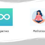 Обзор приложений для медитации Практика и Meditation (21 неделя)
