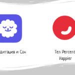 Приложение Мо и программа На 10% счастливее (app & book) – 28 неделя